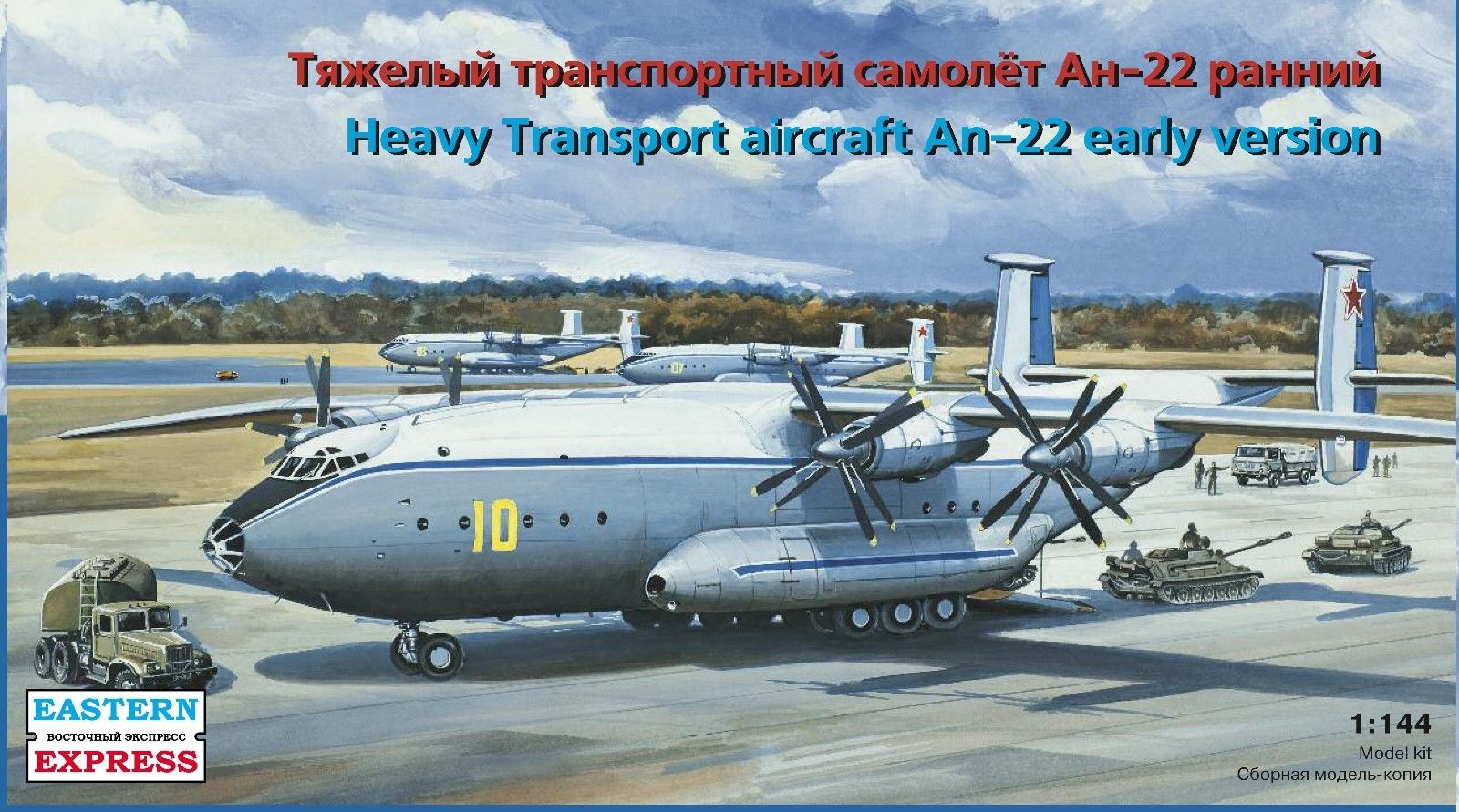 Heavy Transport aircraft An-22 Early version