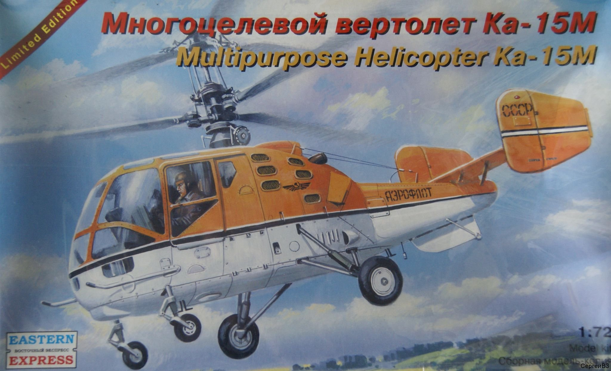 Multipurpose Helicopter Ka-15M